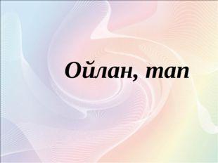 Ойлан, тап