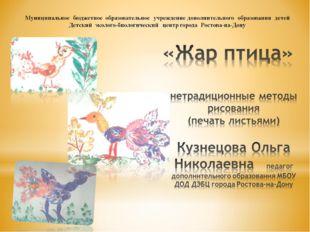 «Жар птица» нетрадиционные методы рисования (печать листьями) Кузнецова Ольга