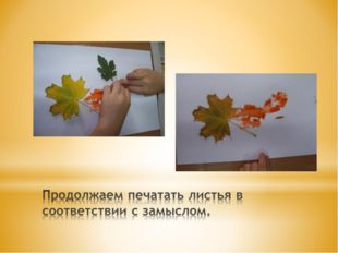 Продолжаем печатать листья в соответствии с замыслом.