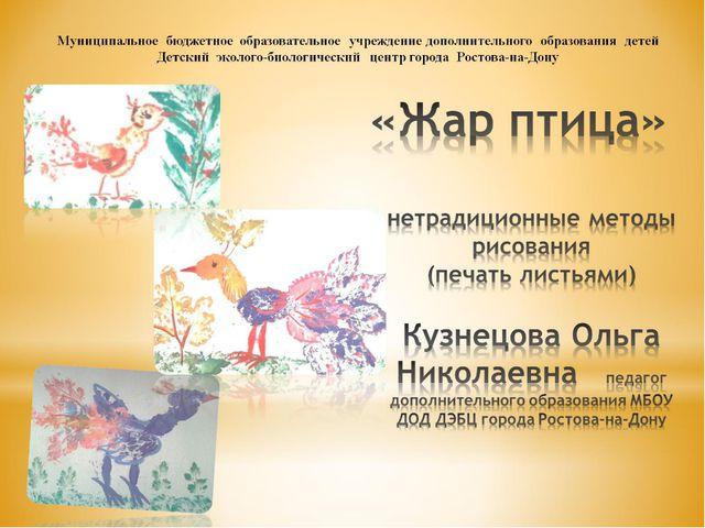 «Жар птица» нетрадиционные методы рисования (печать листьями) Кузнецова Ольга...