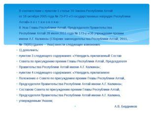 В соответствии с пунктом 1 статьи 10 Закона Республики Алтай от 18 октября 20