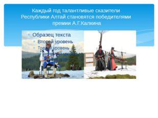 Каждый год талантливые сказители Республики Алтай становятся победителями пре
