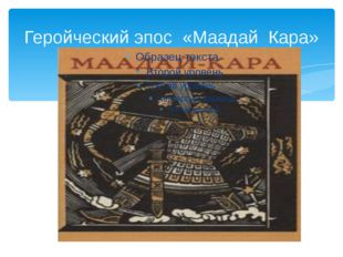 Геройческий эпос «Маадай Кара»
