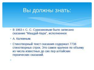 """В 1963 г. С. С. Суразаковым было записано сказание """"Маадай-Кара"""", исполненное"""