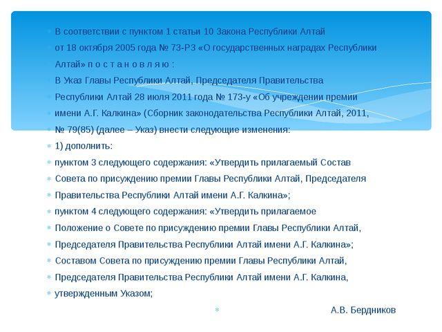 В соответствии с пунктом 1 статьи 10 Закона Республики Алтай от 18 октября 20...