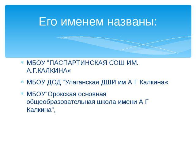"""МБОУ """"ПАСПАРТИНСКАЯ СОШ ИМ. А.Г.КАЛКИНА« МБОУ ДОД """"Улаганская ДШИ им А Г Калк..."""