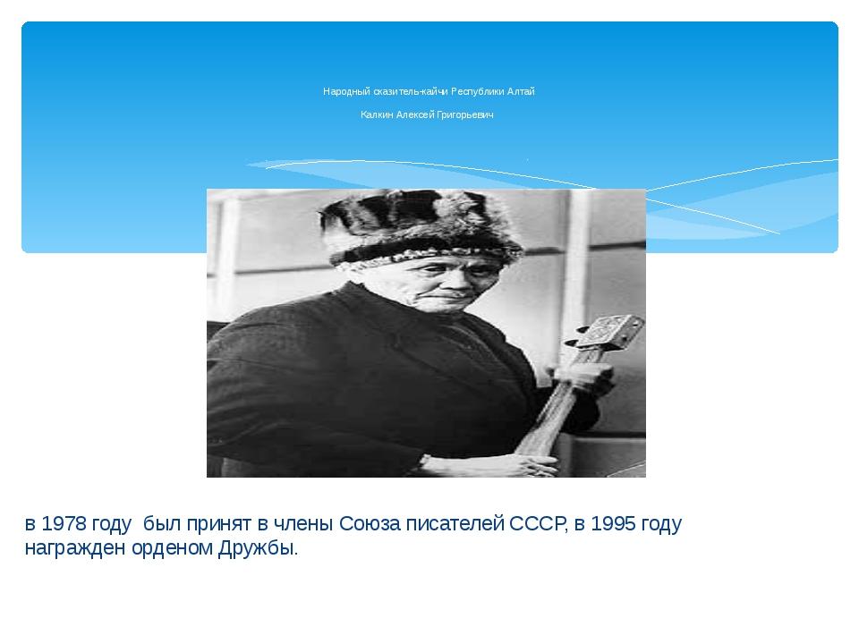 в 1978 году был принят в члены Союза писателей СССР, в 1995 году награжден о...