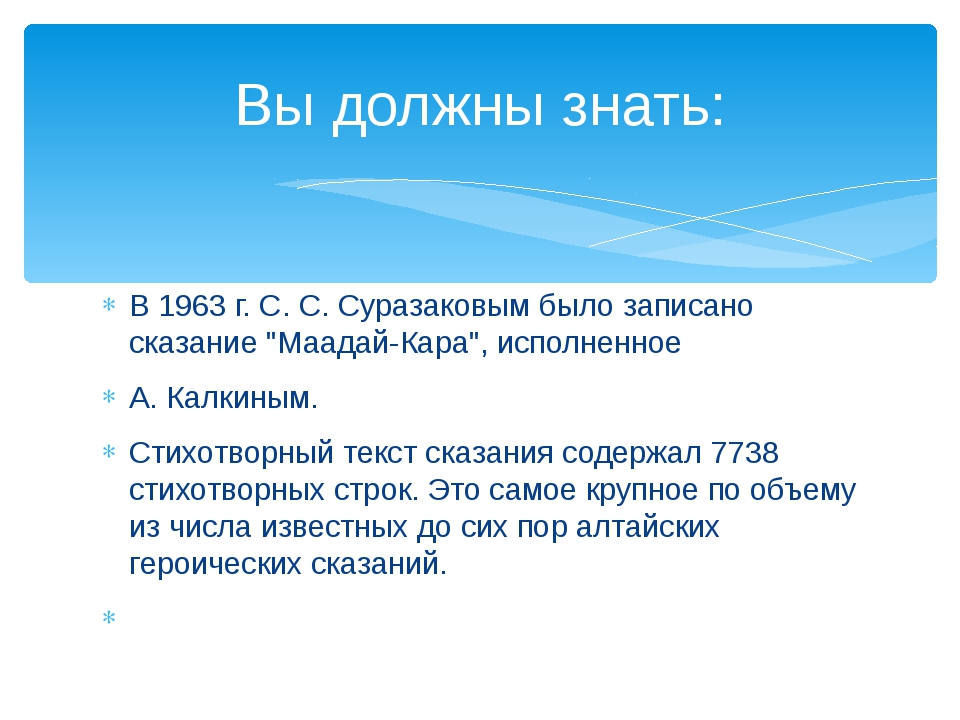 """В 1963 г. С. С. Суразаковым было записано сказание """"Маадай-Кара"""", исполненное..."""