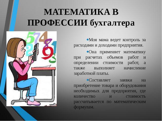 МАТЕМАТИКА В ПРОФЕССИИ бухгалтера Моя мама ведет контроль за расходами и дохо...