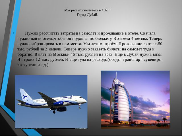 Мы решили полететь в ОАЭ! Город Дубай. Нужно рассчитать затраты на самолет и...