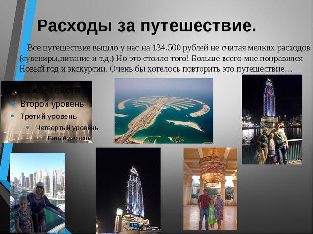 Расходы за путешествие. Все путешествие вышло у нас на 134.500 рублей не счит...
