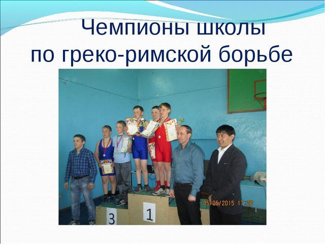 Чемпионы школы по греко-римской борьбе