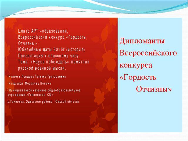 Дипломанты Всероссийского конкурса «Гордость Отчизны»