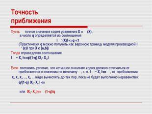 Точность приближения Пусть ξ точное значение корня уравнения X = φ (X) , а чи