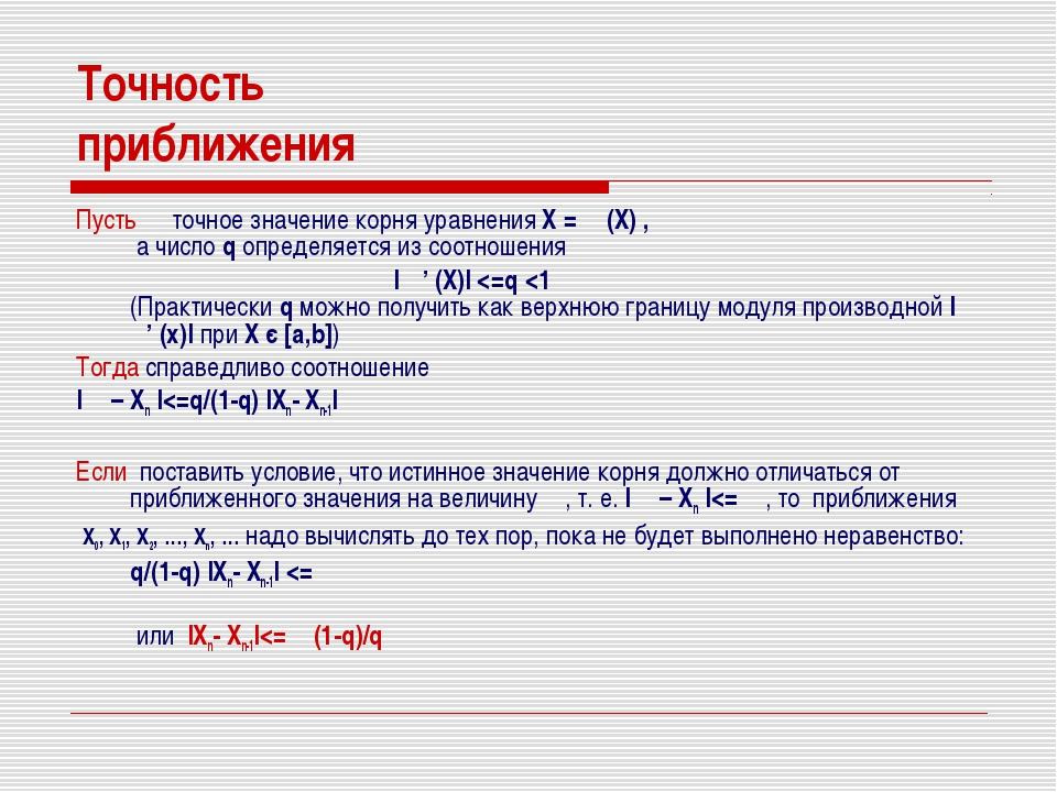 Точность приближения Пусть ξ точное значение корня уравнения X = φ (X) , а чи...
