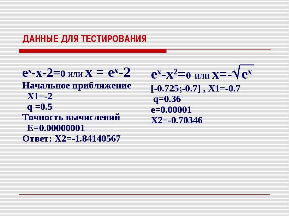 ДАННЫЕ ДЛЯ ТЕСТИРОВАНИЯ ex-x-2=0 или x = ex-2 Начальное приближение X1=-2 q =...