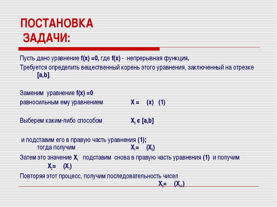 ПОСТАНОВКА ЗАДАЧИ: Пусть дано уравнение f(x) =0, где f(x) - непрерывная функц...