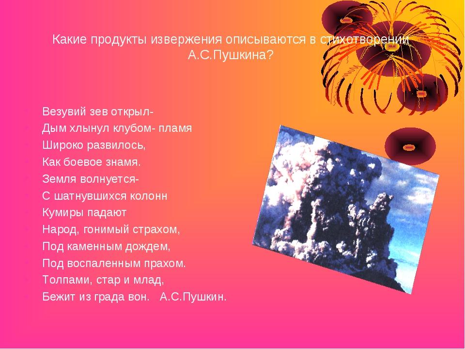 Какие продукты извержения описываются в стихотворении А.С.Пушкина? Везувий зе...