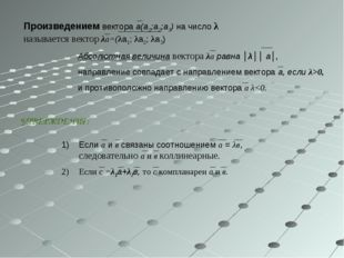 Произведением вектора а(а1;а2;а3) на число λ называется вектор λа=(λа1; λа2;