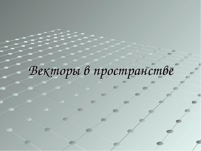 Векторы в пространстве