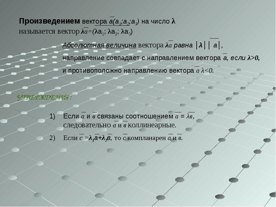Произведением вектора а(а1;а2;а3) на число λ называется вектор λа=(λа1; λа2;...