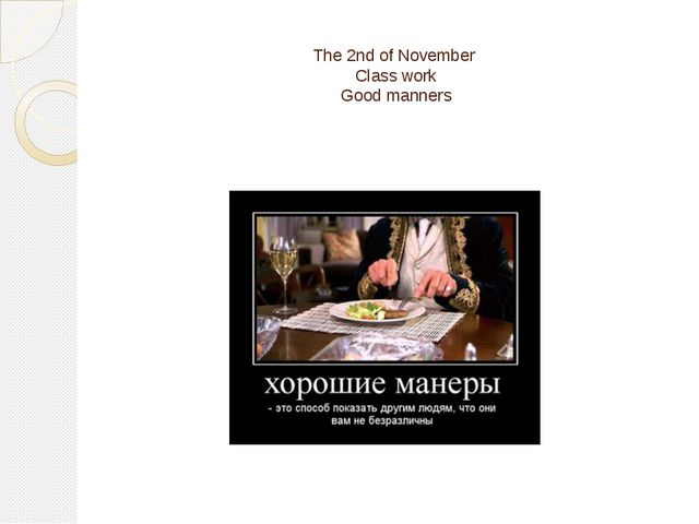 The 2nd of November Class work Good manners