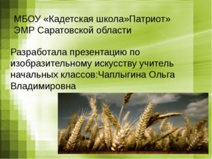 МБОУ «Кадетская школа»Патриот» ЭМР Саратовской области Разработала презентаци