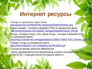 Интернет ресурсы Клипарт на прозрачном фоне. Рамка http://gimpchat.com/files/