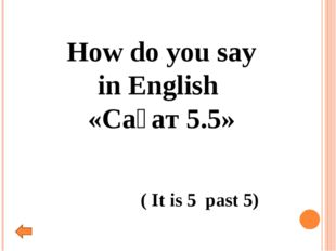How do you say in English «Сағат 5.5» ( It is 5 past 5)