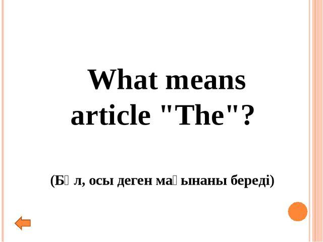 """What means article """"The""""? (Бұл, осы деген мағынаны береді)"""