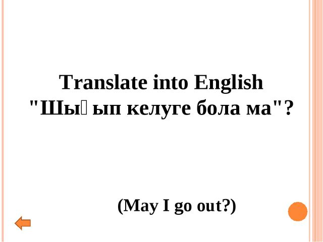 "Translate into English ""Шығып келуге бола ма""? (May I go out?)"
