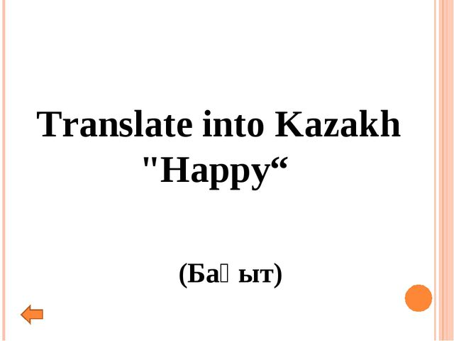 """Translate into Kazakh """"Happy"""" (Бақыт)"""