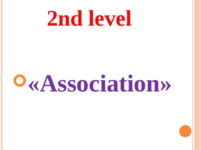 2nd level «Аssociation»