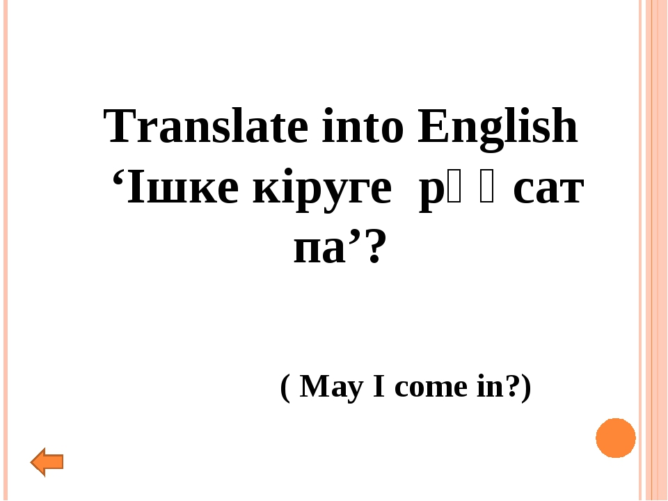 Translate into English 'Ішке кіруге рұқсат па'? ( May I come in?)