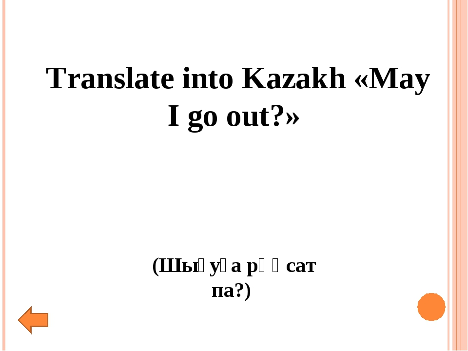 Translate into Kazakh «May I go out?» (Шығуға рұқсат па?)