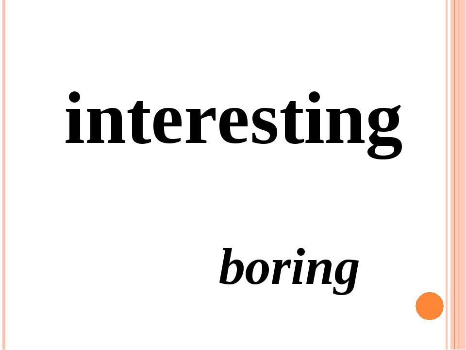 interesting boring