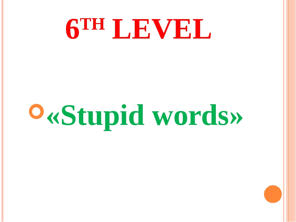 6TH LEVEL «Stupid words»