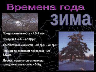 Продолжительность – 4,5-5 мес. Средняя t –(-6) – (-10)гр.С. Абсолютный миниму