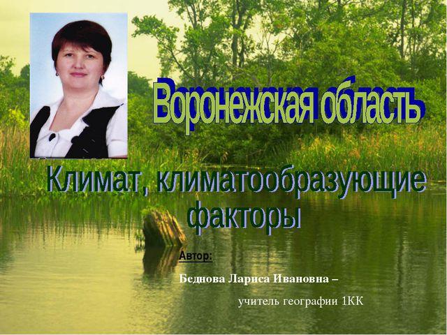 Автор: Беднова Лариса Ивановна – учитель географии 1КК