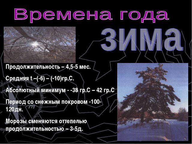 Продолжительность – 4,5-5 мес. Средняя t –(-6) – (-10)гр.С. Абсолютный миниму...