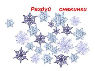 Раздуй снежинки