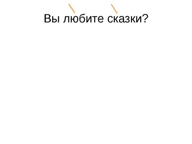 Вы любите сказки?