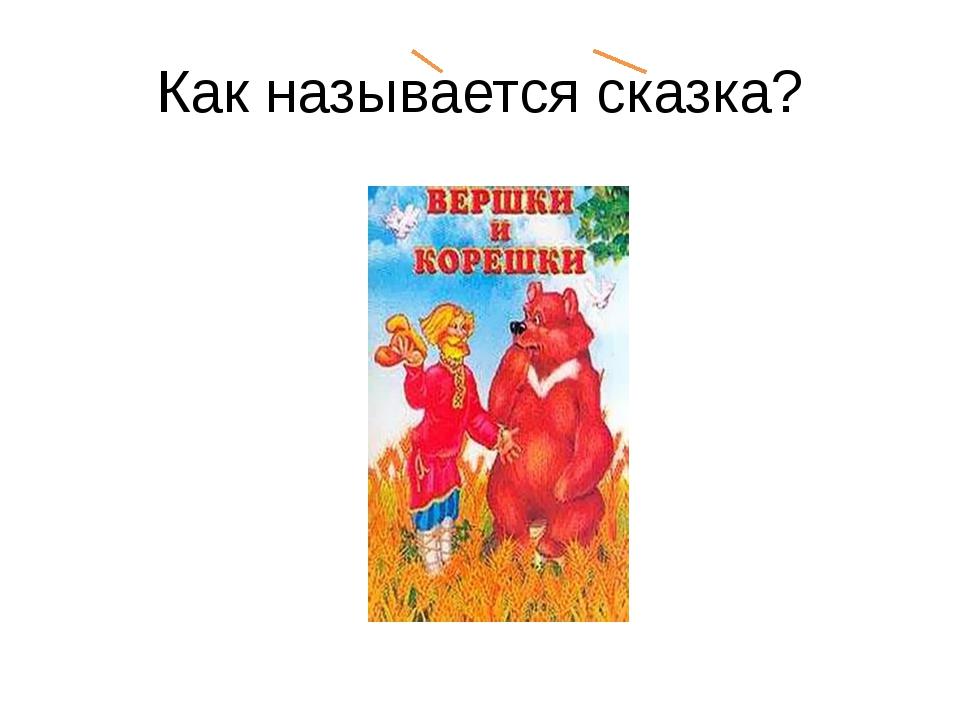 Как называется сказка?