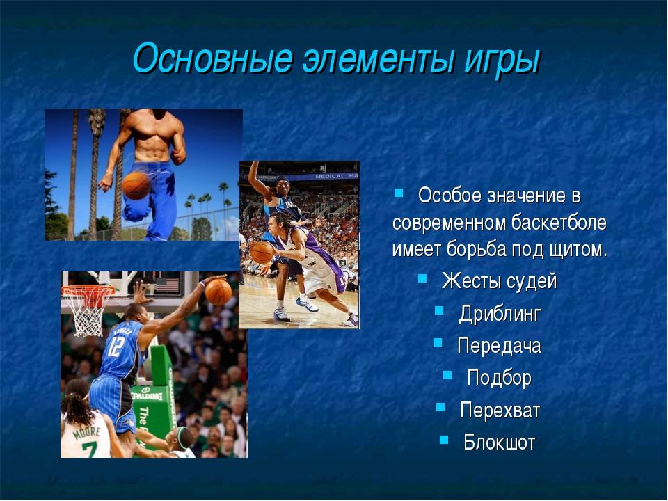Основные элементы игры Особое значение в современном баскетболе имеет борьба...