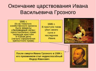 Окончание царствования Ивана Васильевича Грозного 1581 г. Из-за тяжелого хозя