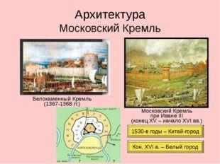 Архитектура Московский Кремль Белокаменный Кремль (1367-1368 гг.) Московский