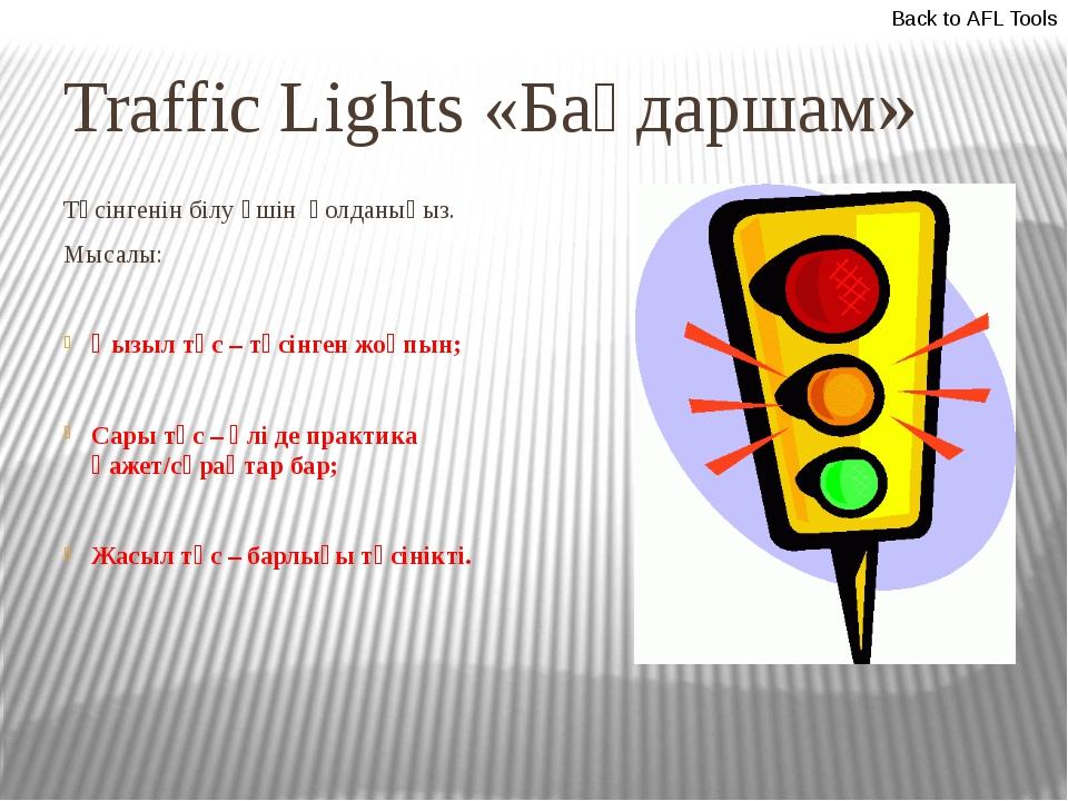 Traffic Lights «Бағдаршам» Түсінгенін білу үшін қолданыңыз. Мысалы: Қызыл түс...