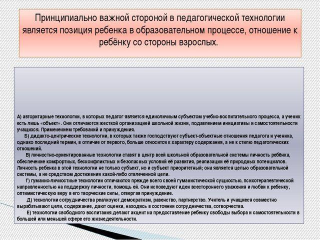 А) авторитарные технологии, в которых педагог является единоличным субъектом...