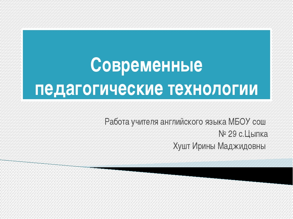 Современные педагогические технологии Работа учителя английского языка МБОУ с...