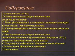 Содержание 1.Актуальность темы. 2.Составляющие культуры безопасности жизнедея